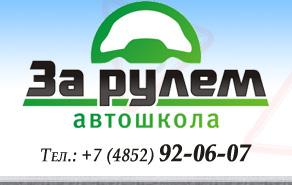 За Рулем, автошкола, ООО