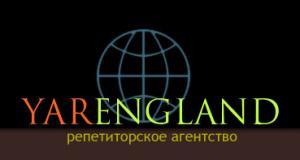 Репетиторское агентство - YarEngland