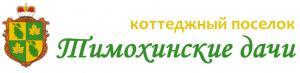 Коттеджный посёлок - Тимохинские дачи