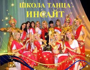 Школа танца Инсайт - Елены Савиной