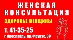 Женская консультация ООО Надежда
