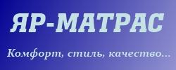 Интернет-магазин ортопедических матрасов Яр-Матрас
