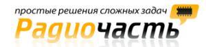 ООО Радиочасть