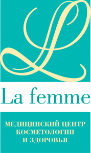 Медицинский центр La Femme