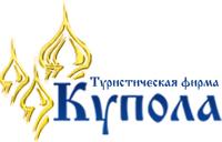 Купола, туристическая фирма, ООО